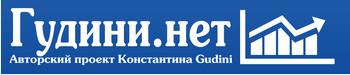 Gudini.net (авторский проект Константина Гудини)