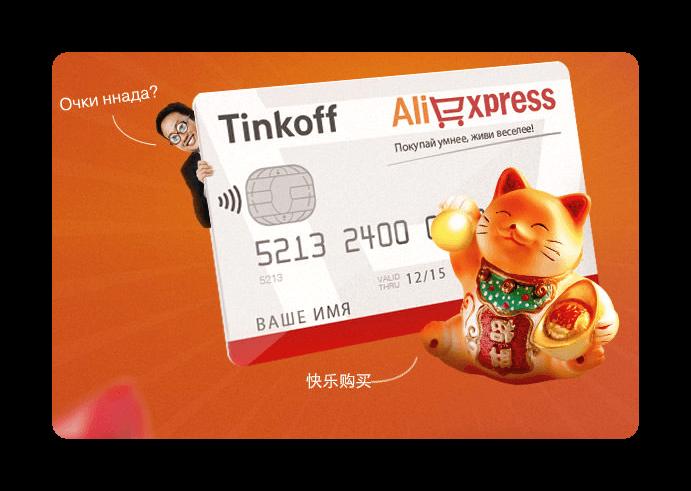 Новая карта Тинькофф банк  AliExpress