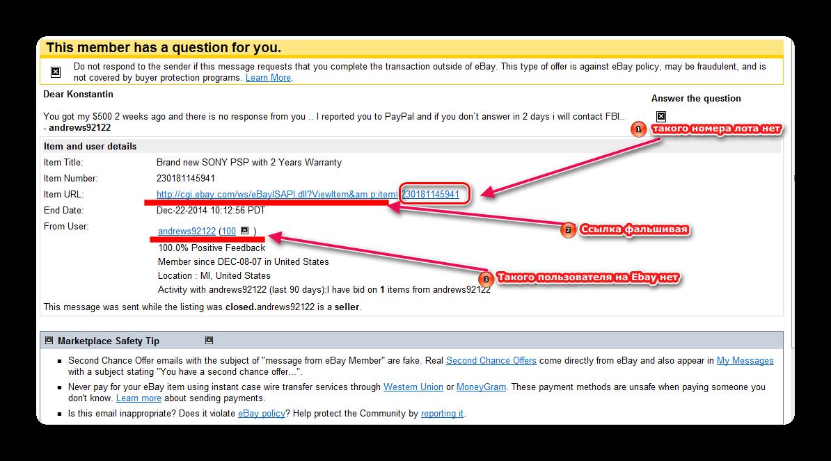 Фальшивое письмо с Ebay (фишинг)