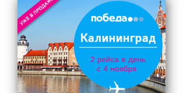 Лоукостер «Победа» пришел в Калининград. Москва туда сюда 2000 рублей
