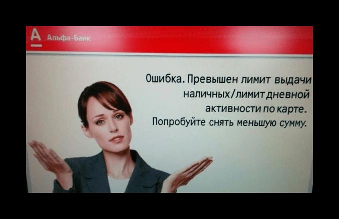 Лимиты Альфабанк