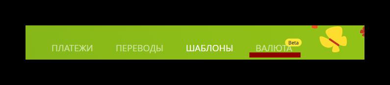 валютное меню