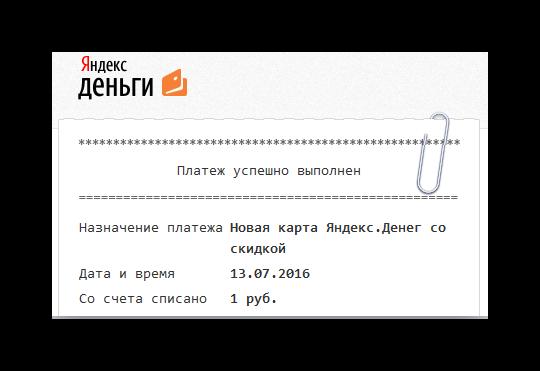 оплата 1 рубля