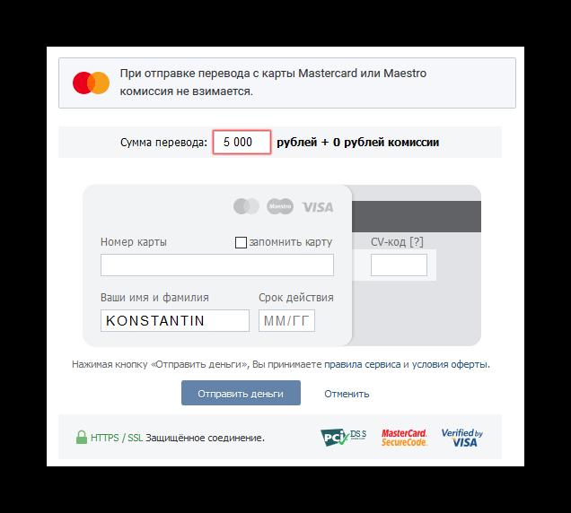 Перевод денег с карты на карту вконтакте