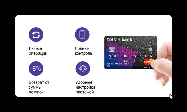 Как получить карту банка Тачбанк (Touchbank) с офигенными условиями.