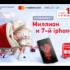 Iphone 7 есть? А если найду. Новогодний квест от Банка Русский Стандарт.