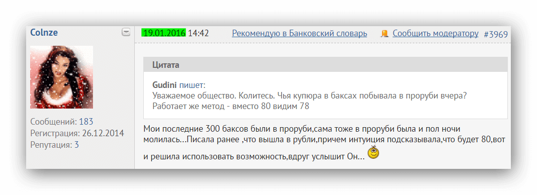 Крещение и крепкий рубль.