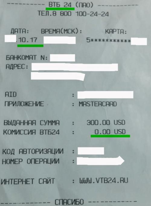 Чек выдачи ВТБ24 Октябрь 2107