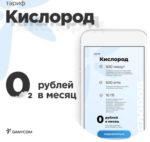 Бесплатная связь (интернет) от оператора Дэником.
