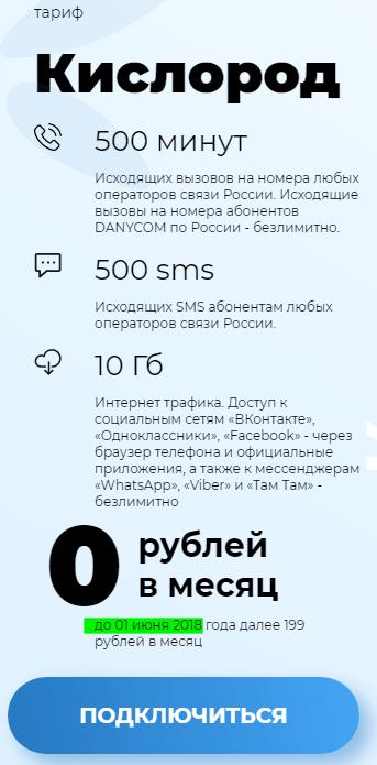 Тариф Кислород Дэником