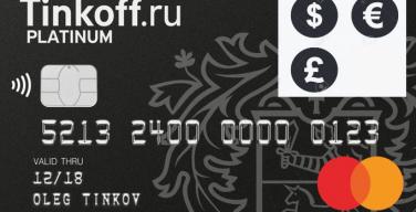 Мультивалютные карты банка Тинькофф