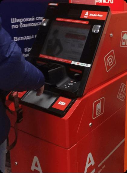 Щедрый банкомат Альфа Банка