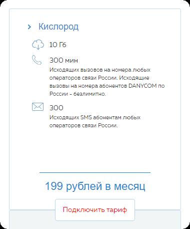 Тариф Кислород с 1 июня 2018