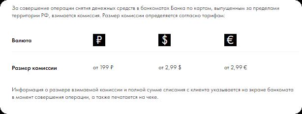 Банкомат райффайзенбанк пионерская
