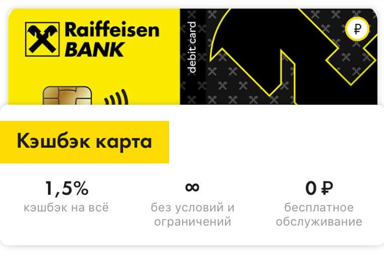 Полный обзор (FAQ) новой дебетовой карты Cashback Mastercard 1.5% на все Райффайзенбанка.