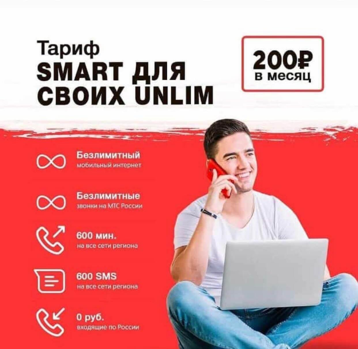 Приятный Бонус У Данного Тарифа- Это Бесплатные Первые 500 Минут Разговора В Месяц Безлимитный Интернет За 100 Рублей В Месяц Билайн