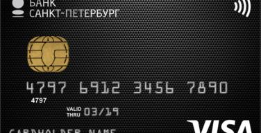 Новое дыхание виза кэшбек банк Санкт Петербург. Полный обзор. 10% за кафе и рестораны и 5 % за АЗС.