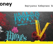 Карта юмани (бывшие яндекс деньги) бесплатно!