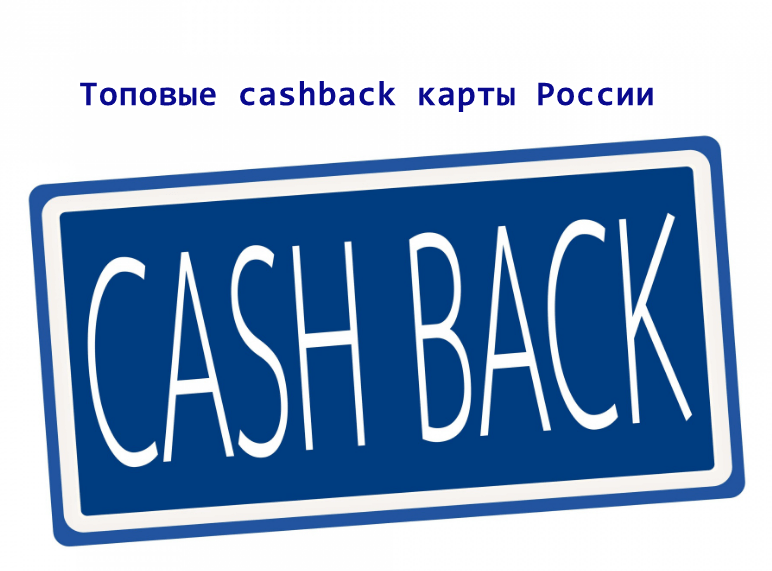 Топовые кэшбек карты в России (сентябрь 2021)